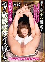 女装オトコの娘 超!!敏感軟体オス膣イキ まゆり AVSA-085画像