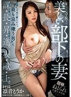 屈辱パワハラNTRドラマ 美しい部下の妻 凛音とうか AVSA-091画像
