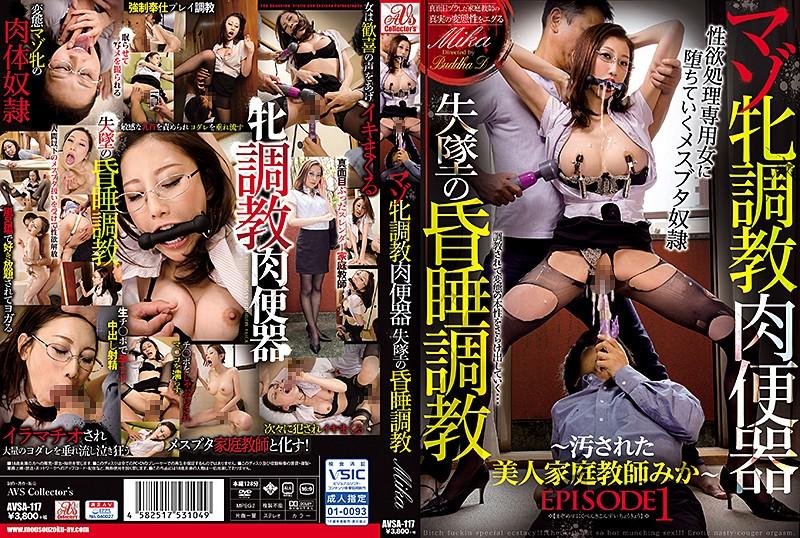http://pics.dmm.co.jp/mono/movie/adult/avsa117/avsa117pl.jpg