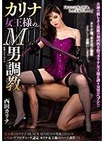 カリナ女王様のM男調教 西田カリナ AVSA-119画像