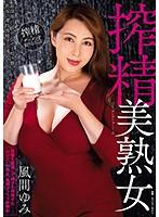 搾精美熟女 風間ゆみ AVSA-127画像