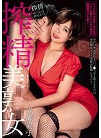 搾精美熟女 赤瀬尚子 AVSA-132画像