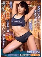 完熟 Fetish Body SEXがご無沙汰なナイスボディの奥さんが自宅でストレス発散エクササイズ 暴れまくりの熟れ頃ヴァギナッ! 加藤あやの AVSA-137画像