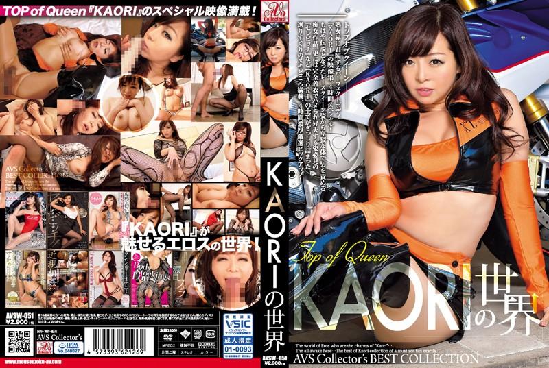 AVSW-051 The World Of KAORI