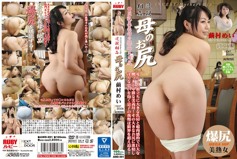 AWD-091 Rarity Mega Ass Mayumura Niece Of Ass - Busty Beauty Mother-in-law Of Incest Mother