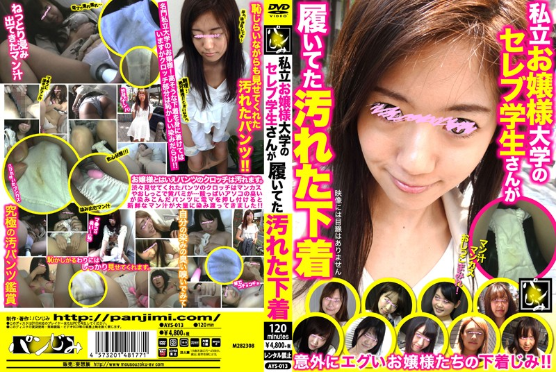 [AYS-013] 私立お嬢様大学のセレブ学生さんが履いてた汚れた下着