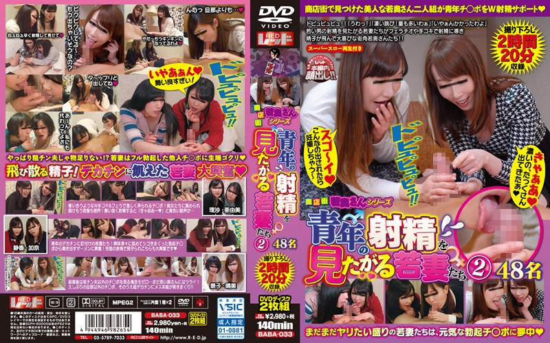 [BABA-033] 商店街若奥さんシリーズ 青年の射精を見たがる若妻たち2 48名 BABA レッド