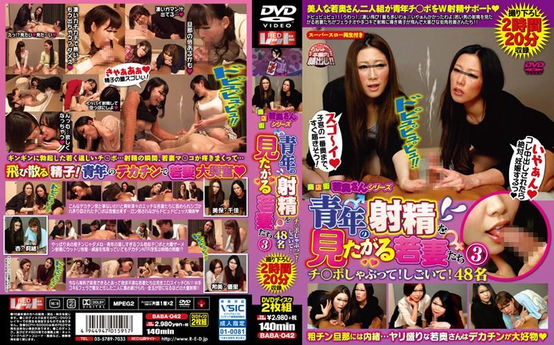 [BABA-042] 商店街若奥さんシリーズ 青年の射精を見たがる若妻たち3 チ○ポしゃぶって!しごいて!48名 花嫁・若妻 レッド