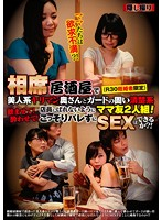 BABA-092 Moms Frustration? Aiseki Tavern (R30 Married Only) With A Beautiful Woman System Bimbo Wife And Guard Stiff Neat System Mom Friend Duo!