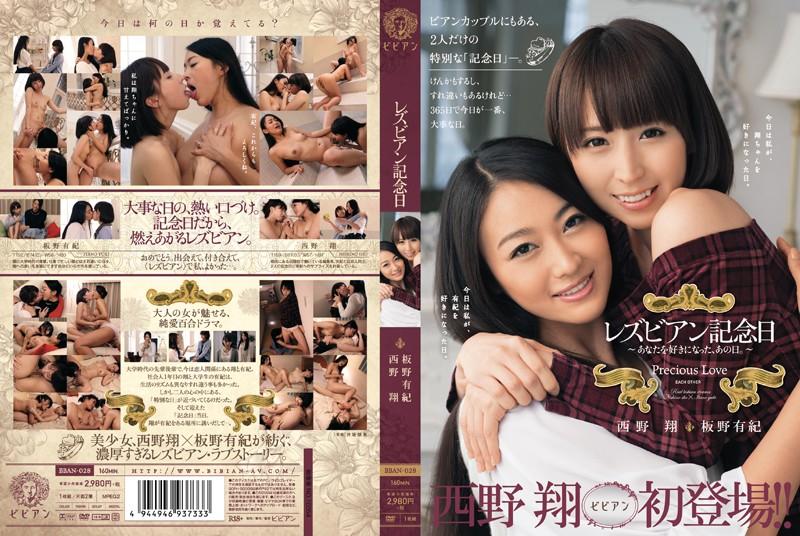 [BBAN-028] レズビアン記念日 西野翔 ビビアン
