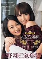 Watch Lesbian Anniversary Sho Nishino Itano Yuki