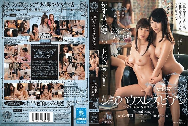 [BBAN-037] Kaho Kasumi & Miki Sunohara – Women-Only Shared Lesbian Home – Unable to Be Denied, Years of Unrequited Love (HD)