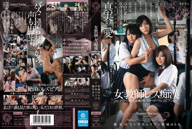 BBAN-040 女教師レズ痴漢〜百合の香りが充満する、スクールバスレズビアン〜