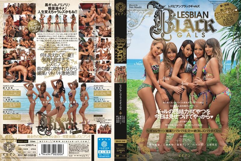 BBAN-048 LESBIAN BLACK GALS ~ Gal Circle × Aphrodisiac! !Parapara Orgy ∞ Climax Lesbian Paradise ~