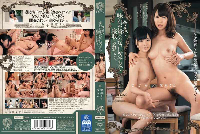 bban058pl BBAN 058 Sae Aihara & Nagomi   Seduced By Way of Lesbian Techniques She'd Never Tasted Until Now
