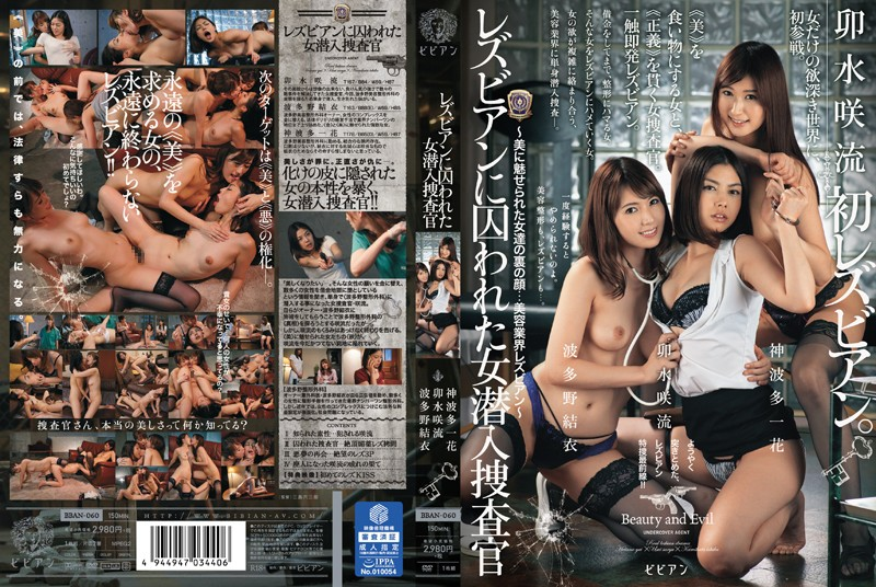 2015 - BBAN-060 The Back Of The Face Of The Woman Who Was Fascinated By The Woman Undercover Investigator - Beauty Was Caught In Lesbian ... The Beauty Industry Lesbian ~ Hatano Yui, Kamihata Ichika, Usui Saryuu