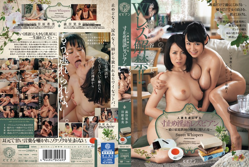 bban067pl BBAN 067 Kaho Shibuya & Nozomi Tanihara   Lesbian Who Talks Dirty Drives a Married Woman to the Edge and Renders Her a Prisoner to Love