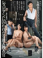 BBAN-091 Woman Undercover Investigator &#8211; Incident That Trapped In Lesbian Fell In The Police Station &#8230; In The Land <justice> That The Name Of Lesbian ~