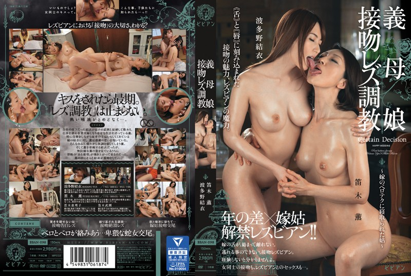 BBAN-098 Mother-in-law Was Cuckold To Beroteku Of Mother-in-law Daughter Kissing Lesbian Torture – Daughter-in-law –