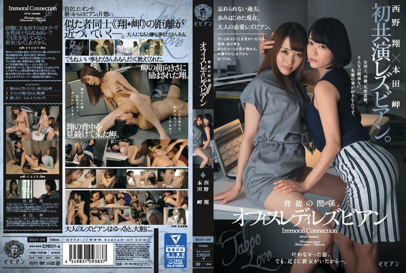 BBAN-108 Immorality Of Relationship <connection>, Honda Office Lady Lesbian Sho Nishino Cape
