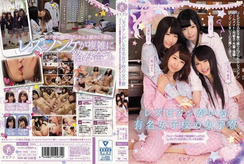 [BBAN-117] レズビアンがいる有名女子校の女子寮 バイノーラル録音で臨場感たっぷりのレズビアンの日常とプレイをお届け 森はるら ビビアン