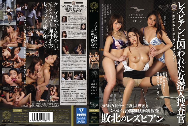 BBAN-147 Lesbians Trapped In Woman Sneak Agent 8211 Dark Drug Trade And Betrayal Lesbians