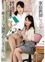 家庭教師レズビアン 教え子にレズ調教されてしまった私…。 紗々原ゆり 大島美緒
