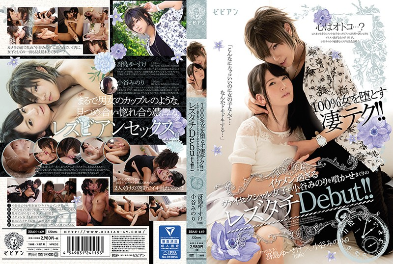 BBAN-169 100% Female Falling Despair! ! Ikemen Too Much Vaisexual Girls Ejaculate Kotani Minori Rezuchi Debut! ! Yuusa Saejima Minori Kotani Censored Debut JAV Lesbian
