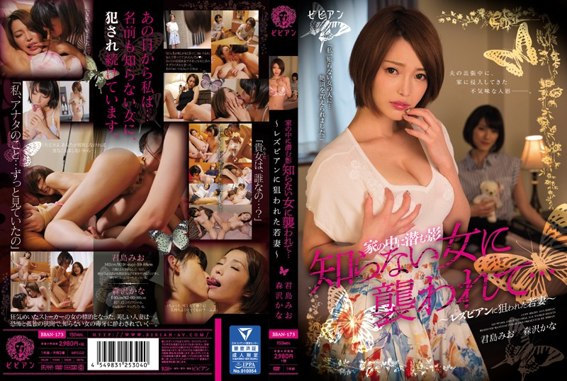 BBAN-173 Shadow Hiding In The House Shotgun Attacked By An Unknown Woman ... ~ Young Wife Targeted By Lesbians ~ Mimo Kimishima Morisawa Kana