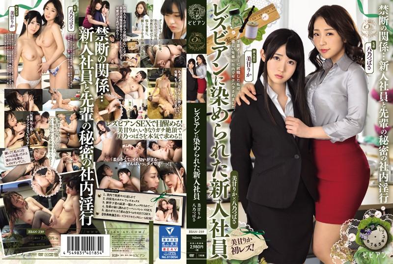 BBAN-239 New Employee Tainted By Lesbian, Rika Miama, Tsubasa Hachino