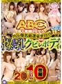 ������ ����ӥ�ܥǥ� 20���� DVD10����