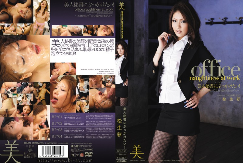 [BBI-058] 美人秘書にぶっかけたい! 痴女ヘブン(美)