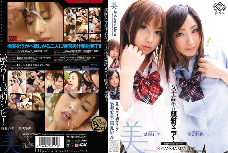 [BBI-080] 女子校生は顔射マニア! 痴女ヘブン(美) BBI