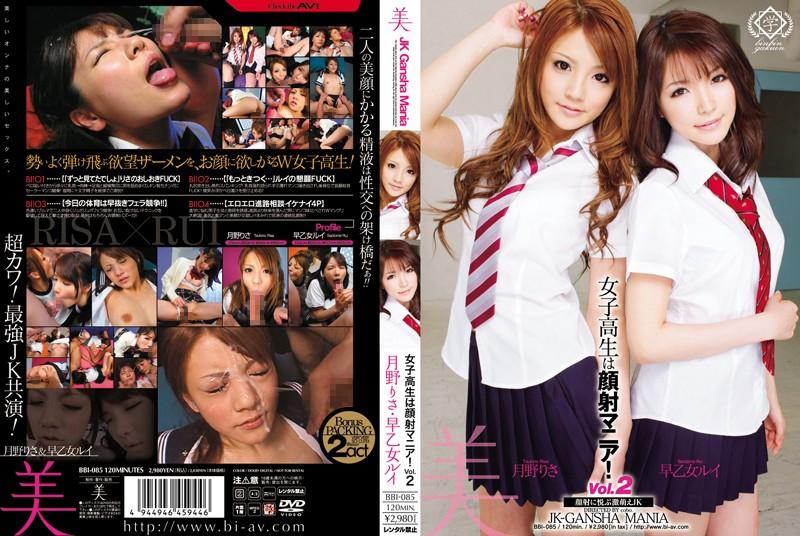 顔射 BBI-085 女子校生は顔射マニア! Vol.2 月野りさ 早乙女ルイ セーラー服  3P、4P