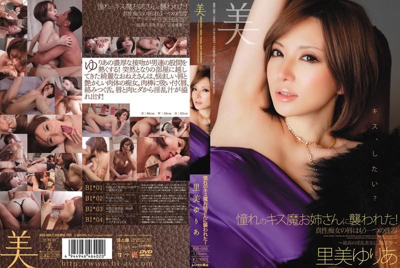 [BBI-088] 憧れのキス魔お姉さんに襲われた! 里美ゆりあ