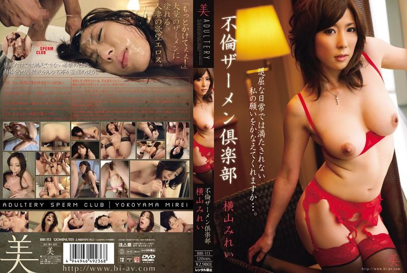 CENSORED [BBI-113] 不倫ザーメン倶楽部 横山みれい Mirei Yokoyama, AV Censored