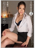 Image BBI-184 Ultimate M Man Dedicated Ultra-luxury Beauty Salon Uehara Kaho