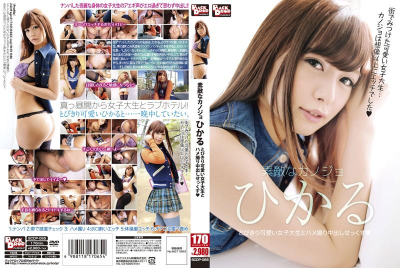 [BCDP-065] 素敵なカノジョ ひかる とびきり可愛い女子大生とハメ撮り中出しせっくす 単体作品 美少女 女子大生