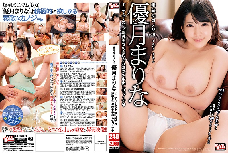 BCDP-098 Lovely Cano Gyo Yuzuki Mariana Minimum J Cup Big Breasts Beautiful Lady's Sleeping Squirting Cum Inside Socks