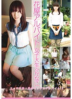 BCDV-001 - Part-time College Student Kanako Florist