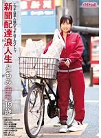新聞配達浪人生 ともみ 無毛19歳 BCDV-007画像