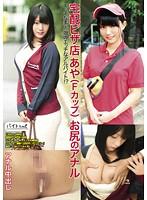 宅配ピザ店あや(Fカップ) お尻のアナル BCDV-013画像