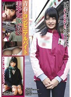 Image BCPV-007 Youth Go Convenience Store Part-time Job Girl JK