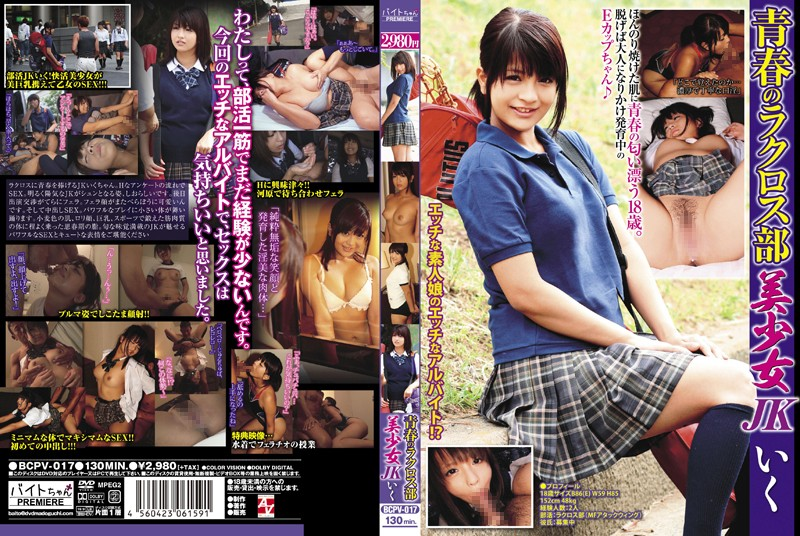 BCPV-017 青春のラクロス部 美少女JK いく