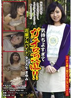 気持ちよすぎてガチ号泣!!花屋アルバイト 女子大生 まゆみ BCPV-035画像