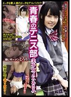 青春のテニス部 美少女JKあさみ BCPV-042画像