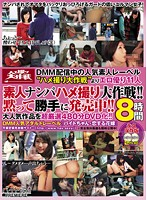 素人ナンパハメ撮り大作戦!!黙って勝手に発売中!! BCPV-051画像