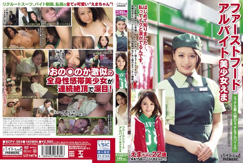 [BCPV-054] ファーストフードアルバイト美少女えま AV