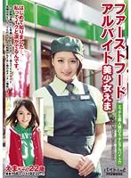 ファーストフードアルバイト美少女えま BCPV-054画像
