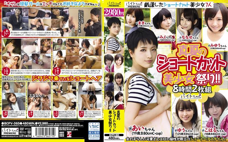 [BCPV-065] 真夏のショートカット美少女祭り!! BCPV